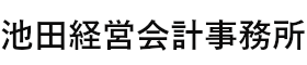 江戸川区の税理士|池田経営会計事務所は経営の問題に真剣に対応します!